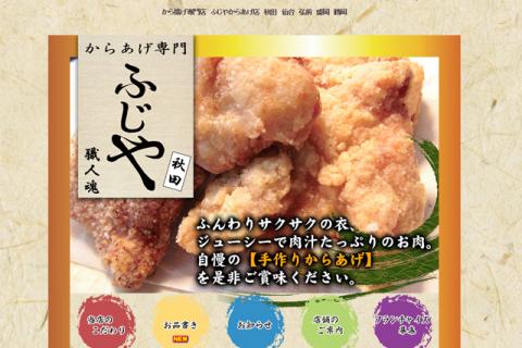 fujiya_640